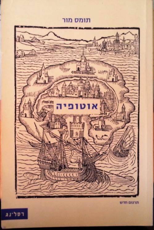 אוטופיה לתומאס מור, תרגום: איילת אבן-עזרא, עריכה מדעית: ד